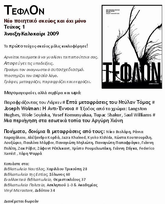 DT-Teflon