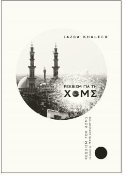Requiem for Homs_Cover2