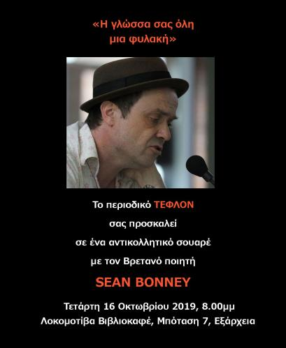 Sean Bonney_16.10.2019